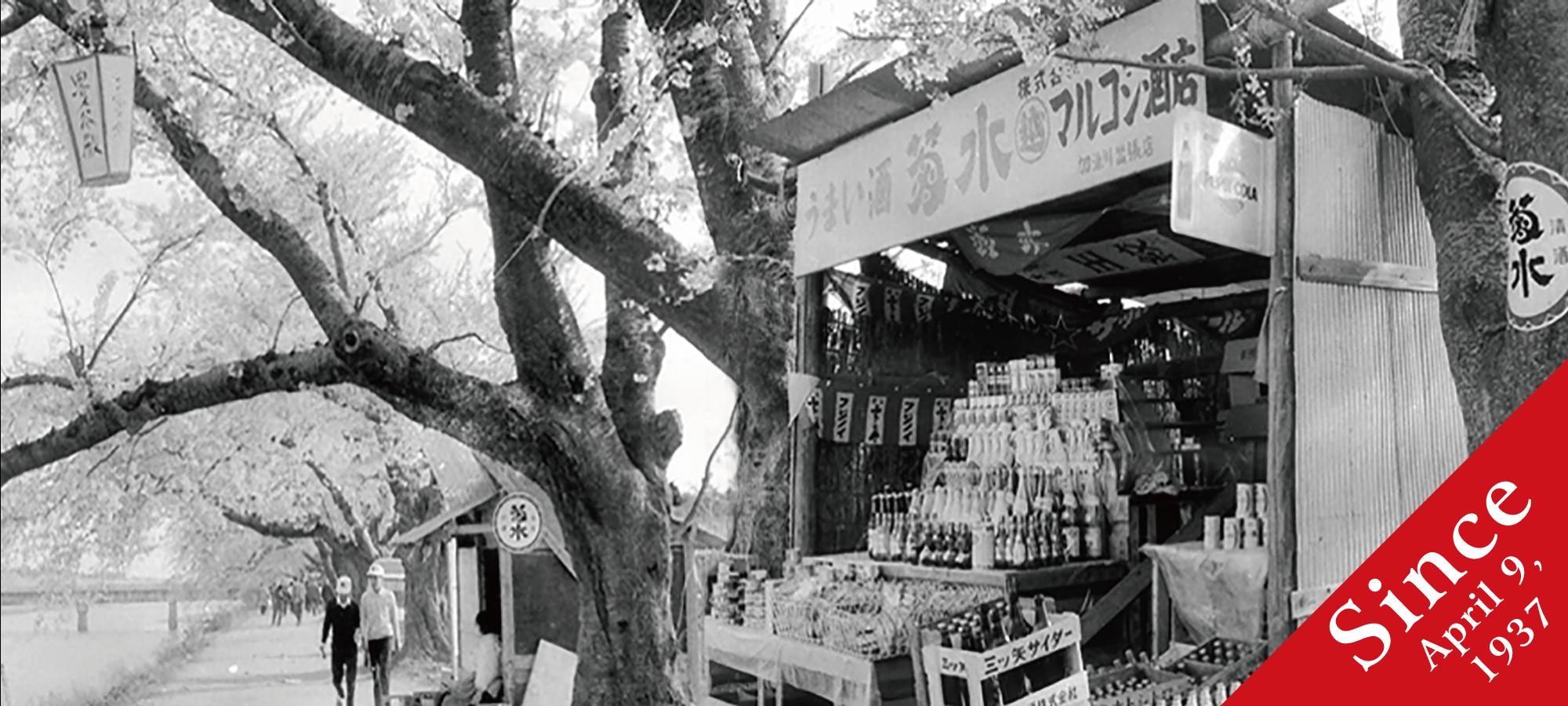 マルコシ商店1937